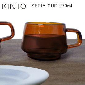 KINTO SEPIA CUP 270ml / キントー セピア カップ 270ml [ティーカップ/マグカップ/マグ/アンバー/琥珀色/ブラウン/耐熱ガラス/ガラス/ガラスマグ/食器/おしゃれ] 【あす楽対応】