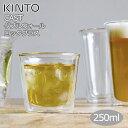 【キントー KINTO】CAST ダブルウォール ロックグラス 250ml 【あす楽対応】ダブルウォールグラス 耐熱ガラス 二重 結…