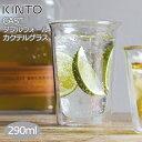 【キントー KINTO】CAST ダブルウォール カクテルグラス 290ml 【あす楽対応】ダブルウォールグラス 耐熱ガラス 二重 …
