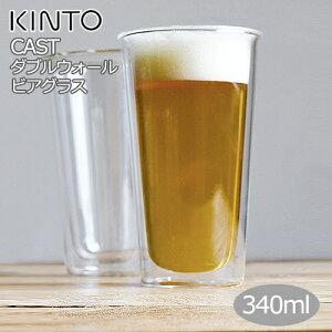 【キントー KINTO】CAST ダブルウォール ビアグラス 340ml 【あす楽対応】ダブルウォールグラス 耐熱ガラス 二重 結露 しない 水滴がつかない グラス タンブラー ガラスコップ カフェ ロックグ