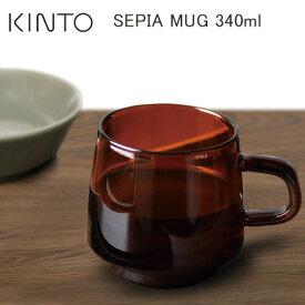 KINTO SEPIA MUG 340ml / キントー セピア マグ 340ml [ティーカップ/マグカップ/マグ/アンバー/琥珀色/ブラウン/耐熱ガラス/ガラス/ガラスマグ/食器/おしゃれ] 【あす楽対応】