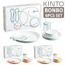 【キントー KINTO】BONBO 6pcs セット 【あす楽対応】 [ ボンボ 食器セット おしゃれ 食器 子供 ベビー ベビー食器セ…