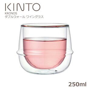 【キントー KINTO】KRONOS クロノス ダブルウォール ワイングラス 250ml 【あす楽対応】ダブルウォールグラス 耐熱ガラス 二重 グラス タンブラー ガラスコップ カフェ ロックグラス おしゃれ ウ