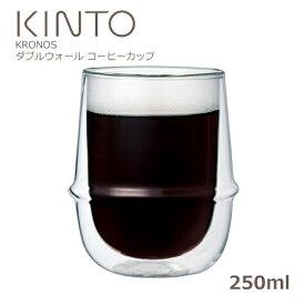 【キントー KINTO】KRONOS クロノス ダブルウォール コーヒーカップ 250ml 【あす楽対応】ダブルウォールグラス 耐熱ガラス 二重 グラス タンブラー ガラスコップ カフェ ロックグラス おしゃれ ウイスキーグラス 焼酎グラス ハイボール