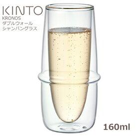 【キントー KINTO】KRONOS クロノス ダブルウォール シャンパングラス 160ml 【あす楽対応】ダブルウォールグラス 耐熱ガラス 二重 グラス タンブラー ガラスコップ カフェ ロックグラス おしゃれ ウイスキーグラス 焼酎グラス ハイボール
