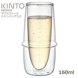 【キントー KINTO】KRONOS クロノス ダブルウォール シャンパングラス 160ml 【あす楽対応】ダブルウォールグラス 耐熱ガラス 二重 グラス タンブラー ガラスコップ カフェ ロックグラス おしゃ