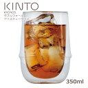 【キントー KINTO】KRONOS クロノス ダブルウォール アイスティーグラス 350ml 【あす楽対応】ダブルウォールグラス …