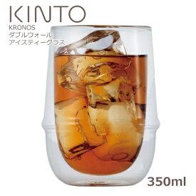 【キントー KINTO】KRONOS クロノス ダブルウォール アイスティーグラス 350ml 【あす楽対応】ダブルウォールグラス 耐熱ガラス 二重 グラス タンブラー ガラスコップ ロックグラス おしゃれ ウイスキーグラス 焼酎グラス ハイボール