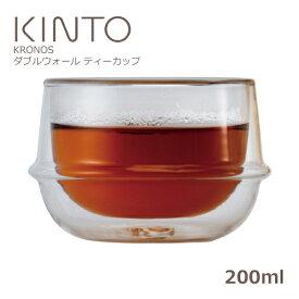 【キントー KINTO】KRONOS クロノス ダブルウォール ティーカップ 200ml 【あす楽対応】ダブルウォールグラス 耐熱ガラス 二重 グラス タンブラー ガラスコップ カフェ ロックグラス おしゃれ ウイスキーグラス 焼酎グラス ハイボール