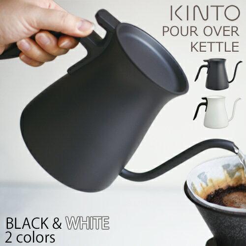 【キントー KINTO】プアオーバーケトル 900ml ブラック・ホワイトPOUR OVER KETTLE 900ml BLACK・WHITE【送料無料 あす楽対応】コーヒー ドリップポット ティーポット カラフェ ケトル