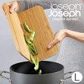 JosephJosephジョセフジョセフまな板おしゃれ竹木シリコンカッティングボード竹製まな板木製まな板