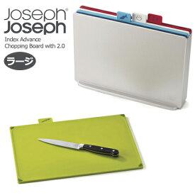 ジョセフジョセフ インデックス付まな板 アドバンス2.0 ラージ 【あす楽対応】 Joseph Joseph ジョセフジョセフ ジョセフ まな板 おしゃれ カッティングボード インデックス付まな板 まな板 スタンド セット