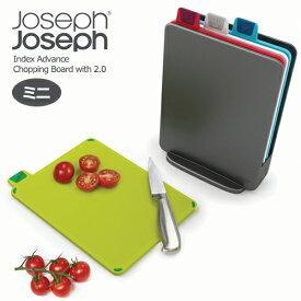 ジョセフジョセフ インデックス付まな板 アドバンス2.0 ミニ 【あす楽対応】 Joseph Joseph ジョセフジョセフ ジョセフ まな板 おしゃれ カッティングボード インデックス付まな板 まな板 スタンド セット