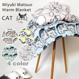 【ブランケット ひざ掛け】 松尾ミユキ ウォーム ブランケット キャット / miyuki matsuo warm blanket cat [マツオミユキ/毛布/あったかグッズ/軽い/ふわふわ/ねこ/猫/総柄/おしゃれ/かわいい] 【あす楽対応】