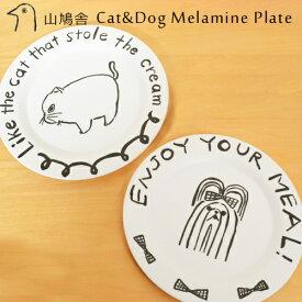 【食器 プレート】 山鳩舎 キャット&ドッグ メラミン プレート [メラミン/メラミン食器/みやぎちか/お皿/皿/メラミンプレート/犬/猫/いぬ/ねこ/かわいい/おしゃれ] 【あす楽対応】