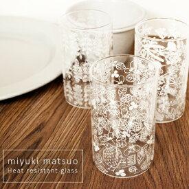 松尾ミユキ 耐熱グラス / Heat resistant glass [マツオミユキ/グラス/コップ/耐熱/おしゃれ/ホットグラス/タンブラー/食器/かわいい] 【あす楽対応】