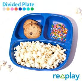 【仕切り皿 ワンプレート】リプレイ ディバイド プレート / Re-Play Divided Plate 【あす楽対応】 皿 おしゃれ アウトドア ピクニック キャンプ プレート 仕切り ワンプレート 食器セット ランチプレート
