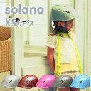 【子供用 ヘルメット】 幼児用 自転車ヘルメット solano ソラノ XSサイズ [子供用 ヘルメット キッズ 自転車 キッズ …