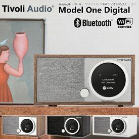 Tivoli Audio Model One Digital チボリオーディオ モデルワン デジタル 3カラー Bluetooth Wi-Fi ワイドバンドFMラジオ対応スピーカー 【国内正規品 あす楽対応】