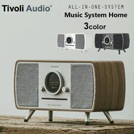Tivoli Audio Music System Home チボリオーディオ ミュージックシステム ホーム 3カラー [Bluetooth Wi-Fi ワイヤレス スピーカー AM/FMラジオ CDプレイヤー スマートスピーカー AIスピーカー]【国内正規品 メーカー取り寄せ品】