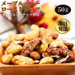 オーガニック メープルナッツ 3種 ミックス 50g ミックスナッツ ミックス ナッツ 食品 食べ物 オーガニックナッツ アーモンド カシューナッツ ペカン ピーカン