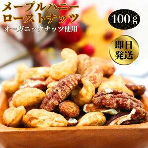 オーガニック メープルナッツ 3種 ミックス 100g ミックスナッツ ミックス ナッツ 食品 食べ物 オーガニックナッツ アーモンド カシューナッツ ペカン ピーカン