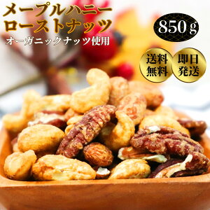 オーガニック メープルナッツ 3種 ミックス 850g ミックスナッツ ミックス ナッツ 食品 食べ物 オーガニックナッツ アーモンド カシューナッツ ペカン ピーカン