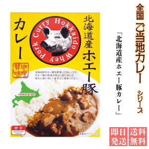 北海道産ホエー豚カレー 1個 180g レトルトカレー 北海道ご当地カレー ホエー豚カレー 惣菜 ご当地グルメ