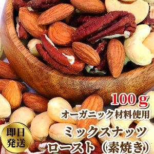 オーガニック 素焼き ローストナッツ 3種 ミックス 100g ミックスナッツ ミックス ナッツ 食品 食べ物 オーガニックナッツ アーモンド カシューナッツ ペカン ピーカン