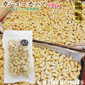 オーガニック カシュー ナッツ ローストナッツ 100g 個別 食品 食べ物 オーガニックナッツ