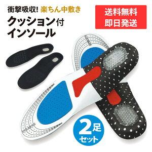 ◆ インソール 2足セット 中敷き 衝撃吸収 安全靴 ブーツ スニーカー サイズ調整可 カット 防臭加工 速乾性 通気性 洗って使える