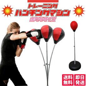 パンチングボール パンチングマシン パンチングマシーン サンドバッグ グローブ付 高さ調節 トレーニング ストレス解消 大人 子供 男性 女性 ボクシング フィットネス ボクササイズ 空手