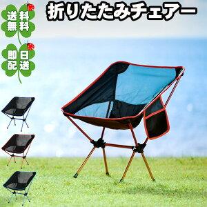 アウトドアチェア キャンプ椅子 キャンプチェア 軽量 折りたたみ椅子 アウトドア椅子 軽量 キャンプ いす コンパクト椅子 アルミ製椅子 キャンプ 椅子 軽量キャンプイス 携帯 軽量キャンプ