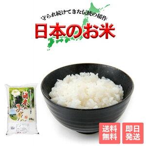 送料無料 令和2年産 お米 新米 米 おこめ 日本のお米 白米 10kg 送料無料 ブレンド米 国内産 10kg 毛利米穀 ブレンド 10キロ