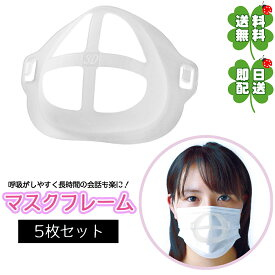 5個セット マスクフレーム マスク 3D マスク 立体 マスク ブラケット マスク ホルダー マスク スペーサー マスク インナー マスク ガード マスク インナーフレーム マスク 呼吸が楽 マスク ほね マスク 隙間 5枚 _ny_