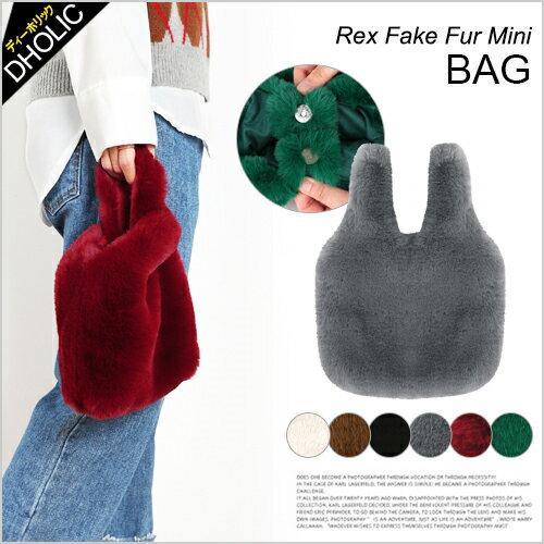 フェイクファーミニバッグ・全6色・t45895 レディース【bag】【人気 ファーアイテム キュート かわいい ファーバッグ エコファー】
