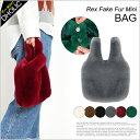 フェイクファーミニバッグ・全6色・t45895 レディース【bag】【人気 ファーアイテム キュート かわいい ファーバッグ…