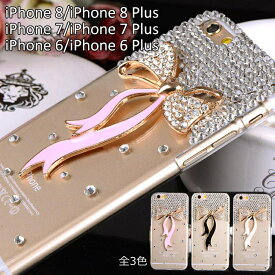 iphone7 iPhone 7 Plus iPhone6sケース iPhone 6s Plusケース 背面保護カバー 可愛い デコケース クリア ハードケース スマホケース ラインストーン リボン アイフォン アイフォン6プラス アイフォン7 アイフォン7プラス キラキラ カワイイ リボン付き 送料無料