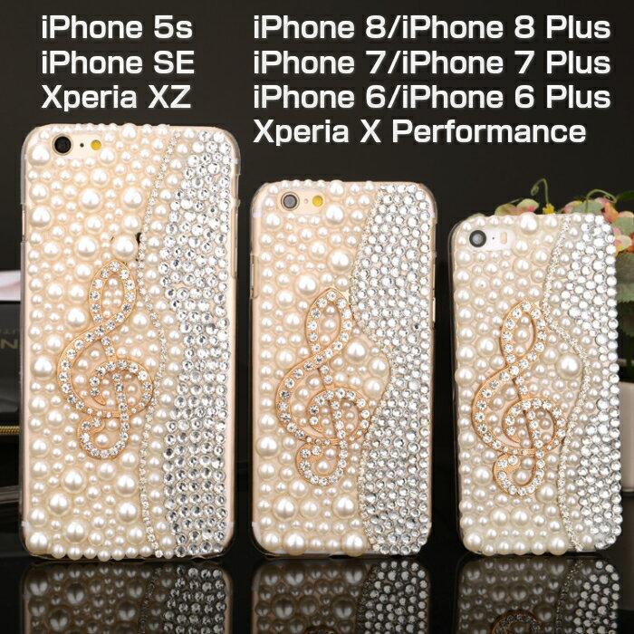 iPhone8 iPhone 8 Plus 背面カバー iPhone7 iphone7 iPhone 7 Plus iphone 6 iphone6Plus iphoneSE Xperia X Performance Xperia XZ スマホケース 背面ケース デコケース ト音記号 音符 ビジュー ハードケース キラキラ カワイイ 宝石 アイフォンカバー デコ 送料無料