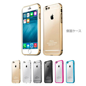 iPhone 6s Plus 背面カバー クリアケース バンパー アルミ 軽量 フレーム アイフォン6プラス スマホケース スマホカバー 金属 バンパー メタルカラー 側面カバー メタルバンパー 金属保護フレーム カメラ保護 背面保護 頑丈な カバー シンプルでかっこいい 送料無料