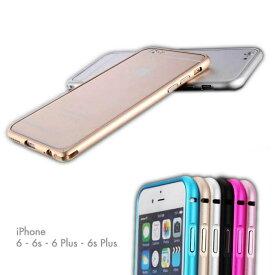 iphone6 iPhone 6 Plus iphone6plus iPhone 6s iPhone 6 Plus iPhone 6s Plus メタルバンパー バンパーケース アルミ 軽量 頑丈な フレーム アイフォン6 アイフォン6プラス スマホケース スマホカバー 金属製バンパー メタルバンパー 側面カバー alumi bumper 送料無料