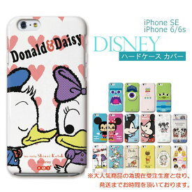 a5d1e90537 Disney iPhone6s iPhone 5s iPhone SEケース ディズニー ミッキー ミニー ドナルド デイジー プーさん チップ&