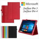 Microsoft Surface Pro 4 Microsoft Surface Pro3 Surface Pro4 ケース カバー サーフェスプロ ケース Surface Pro ス…