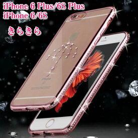 iPhone6s iPhone6s Plus iPhone6 iPhone6 Plus スマホケース デコケース 背面ケース 背面カバー ラインストーン フクロウ きらきら デコケース クリアケース 傘 おしゃれ かわいい ゴージャス 薄型 軽量 華やか TPU素材 耐衝撃 ピンクゴールド カメラレンズ保護 送料無料