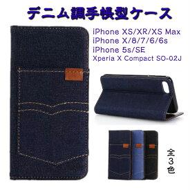 iPhoneXS Max ケース iPhoneXR iPhoneXS iPhoneX iphone8 iPhone8 iPhone7 iphone6 iPhoneSE iPhone 5s Xperia X Compact SO-02J 手帳型 横開き ブックカバータイプ デニム地 ベルトなし 布地 ソフト シンプル カードポケット お札入れ 機能性 全3色 アイフォンSE 送料無料