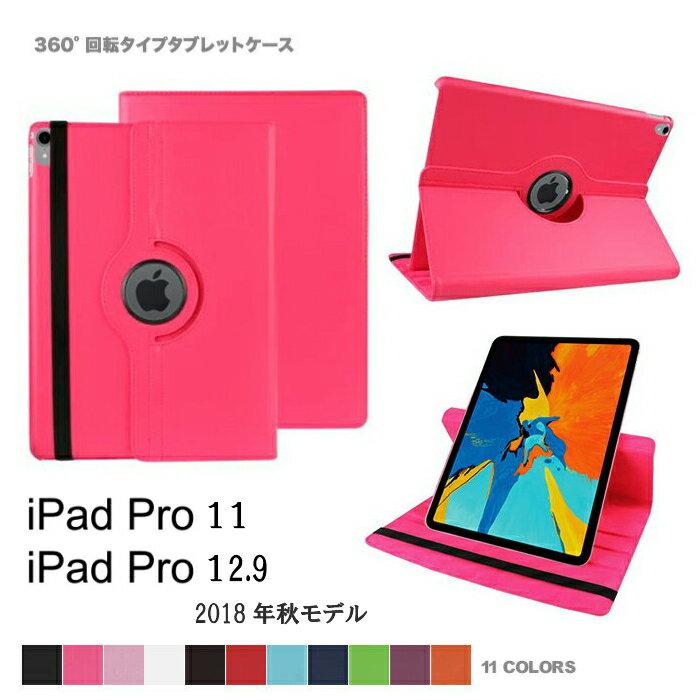iPad Pro 11インチ 2018新機種 タブレットケース 2018年モデル iPad Pro 12.9インチ 手帳型 アイパッドプロ11インチ アイパッドプロ12.9インチ ビジネス アイパッドプロ 360°回転 アイパッド ゴムバンド付 回転式スタンド機能付き カラフル レザー調 シンプル 送料無料