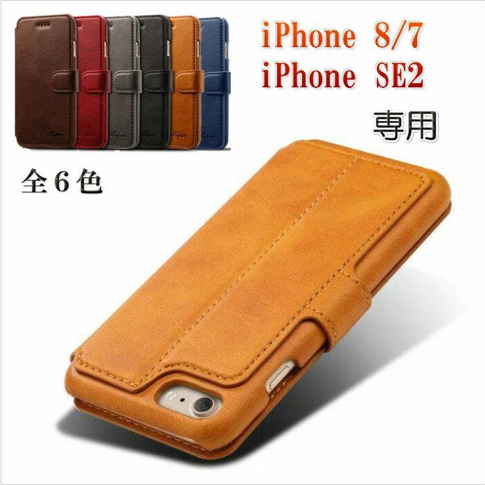 iphone8ケース iPhone8 Plus iPhone 8 Plus iPhone7 iPhone 7 Plus 手帳型ケース カバー レザー調 フリップ 横開き スリムレザーケース カード入れ お札入れ 超薄 アイフォン8 スマホケース スタイリッシュ おしゃれ カード収納付 スタンド ビジネスシーンの定番 送料無料