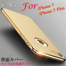 iPhone7ケース iPhone 7 iPhone7 Plus 背面保護 ケース カバー 軽量 アイフォン7 背面ケース アイフォン7プラス カラー アイフォン8 背面カバー 側面カバー 保護フレーム カメラ保護 頑丈な カバー シンプルでかっこいい 可愛い プラスチック 薄型 送料無料