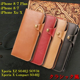 iphone8ケース iPhone8 iPhone 8 Plus Xperia X Performance SOV33 Xperia XZ SO-01J SOV34 Xperia X Compact iPhone7 iPhone 7 Plus スマホケース アイフォン8 カバー カード収納 スマホ入れ 手帳型 横開き ストラップ ストラップホール おしゃれ カッコいい 送料無料