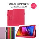 ASUS ZenPad 10 (Z300CNL/Z300M) ケース エイスース タブレットカバー レザーケース カバー ZenPad10対応 シンプル レザー調 スタンド機能付き カラーバリエーショ